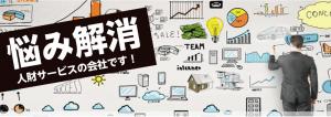 名古屋市緑区の人材派遣会社です